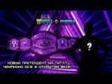 GCW Wrestle-O-Phrenia II: Новый претендент на титул GCW в открытом весе!