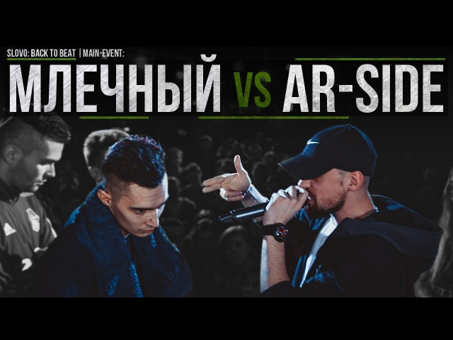 SLOVO Moscow : Back To Beat - Млечный vs. Ar-SiDE