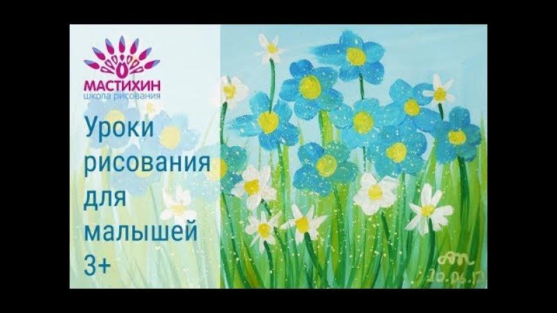 Рисование для малышей Рисуем цветы Цветочная поляна гуашью