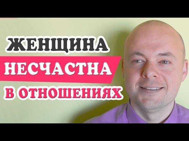 Почему женщины часто не счастливы в любви отношениях с мужчиной Денис Косташ смотреть онлайн без регистрации