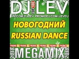 DJ LEV - НОВОГОДНИЙ RUSSIAN DANCE VOL.2 (MEGAMIX 2018)