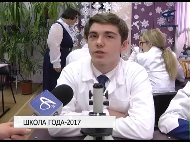 Абсолютным победителем регионального конкурса «Школа года – 2017» стал 32-й лицей ...