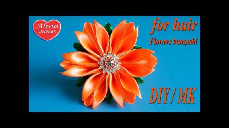 Цветы Канзаши Яркие Осенние Резинки flowers kanzashi for hair Hand made Tutoriall