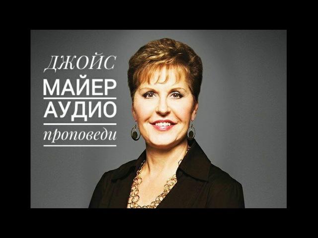 Проповедь 2017 ЭГОЦЕНТРИЗМ Джойс Майер 2018 ( Joyce Meyer)