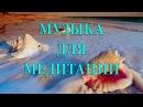 ОМ музыка для медитации и йоги | Мантра ОМ (АУМ) | Очень Мощная Мантра Медитации ОМ (Слушать)