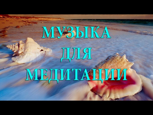 ОМ музыка для медитации и йоги Мантра ОМ АУМ Очень Мощная Мантра Медитации ОМ Слушать