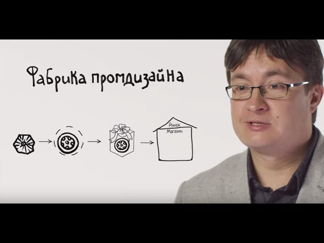 2013.12.10_Фабрика Промдизайна/Factory of Industrial Design