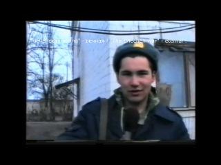 В/ч 5426 ВВ МВД Челябинск в Чечне 1995 год .Приветы.