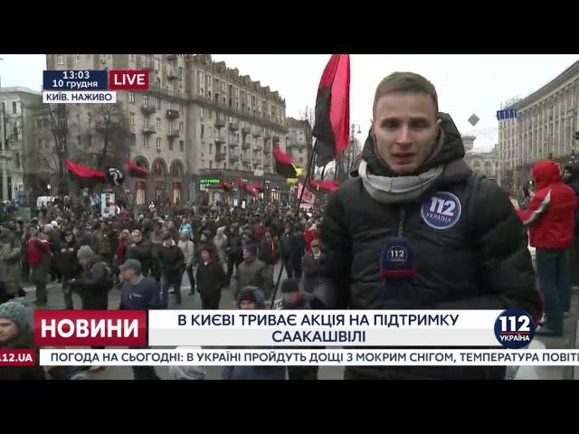 Акция в поддержку Саакашвили: Дороги перекрыты, за порядком следят силовики