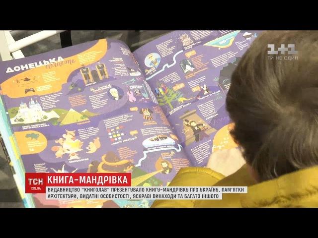 Видавництво Книголав презентувало книгу путівник по найцікавіших пам'ятках України