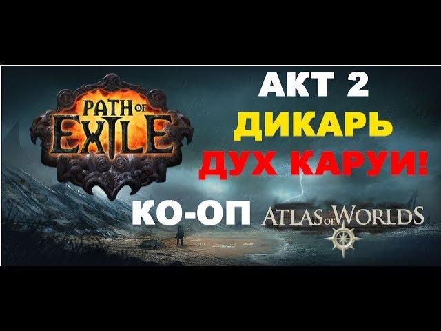 Path of Exile:Atlas of Worlds Часть- 8 Ко-оп: АКТ-2 ДИКАРЬ Дух Каруи