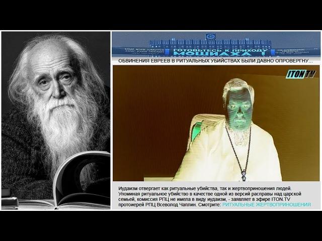 Подношения РПЦ для иегова яхве саваоф Лев Клыков