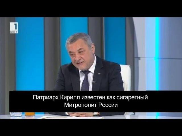 Патриарх Кирилл сигаретный митрополит и агент КГБ