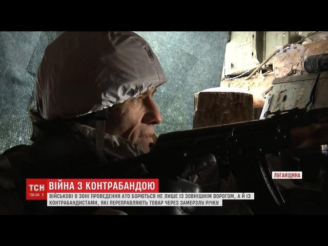 22 СІЧНЯ 2018 р. Українські військові в часи затишшя вимушені боротись з контрабандистами