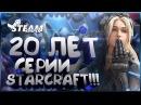 20 ЛЕТ СЕРИИ ИГР STARCRAFT Новости Гейминдустрии STEAM SNIPER 14