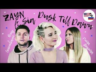 Клава транслейт — Dist till dawn (feat. Влад Соколовский & Рита Дакота) пародия на русском