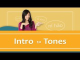 Pinyin Lesson Series #2 An Introduction to Tones (Mandarin Chinese Pronunciation) Yoyo Chinese