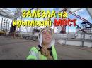 Забралась на АРКУ моста в Керчи Крымский МОСТ Crimea Керченский мост и Адвокат Е