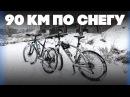 90 км на велосипеде по лесам и полям зимой