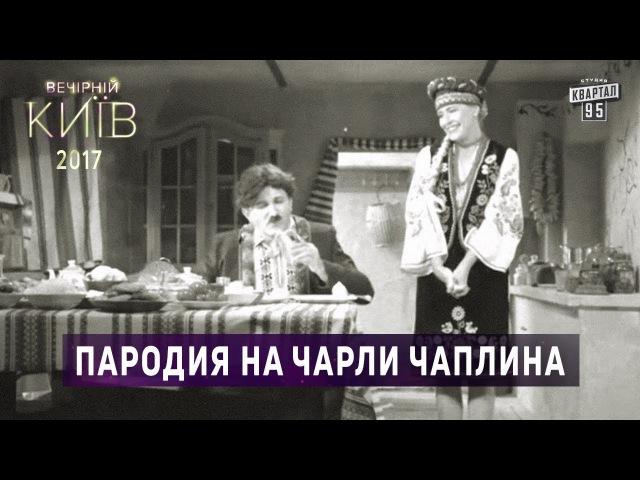Пародия на Чарли Чаплина и немое кино Вечерний Киев 2017