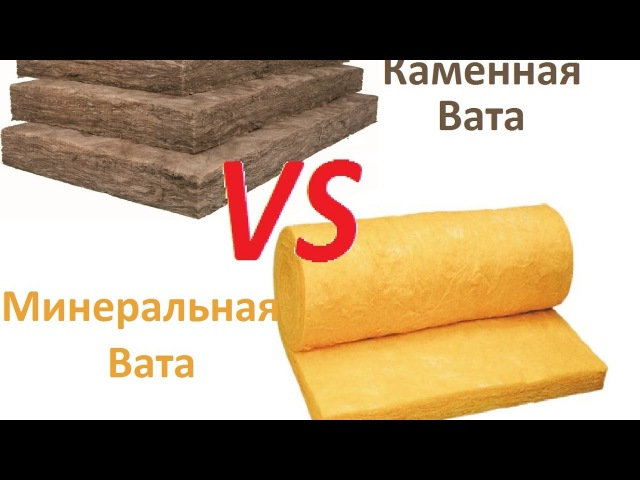 Базальтовая вата или минеральная. Сравнение утеплителей. Какой утеплитель лучше.