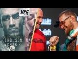 Запасной боец для боя Фергюсон vs. Хабиб на UFC 223, планы UFC на Конор МакГрегора в 2018
