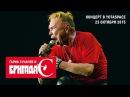 Гарик Сукачев и Бригада С 30 летие Московской рок лаборатории Концерт в YotaSpace