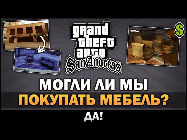 GTA SA - Покупка Мебели [Вырезанная Возможность] [Бета Анализ]