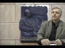 Пякин Мемориальная доска Хрущёву в Москве и заявление Нарышкина КОБ