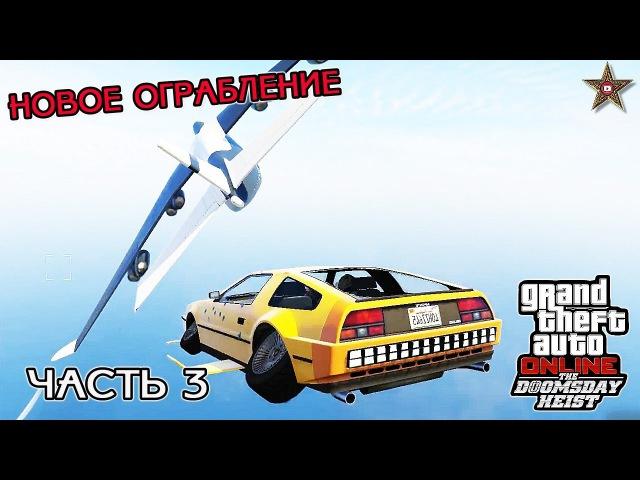 GTA ONLINE DLC СУДНЫЙ ДЕНЬ - НОВОЕ ОГРАБЛЕНИЕ / ЧАСТЬ 3 (GTA ONLINE DOOMSDAY HEIST)