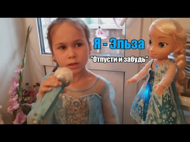 Песня Эльзы Отпусти и забудь Кукла Disney Princess Эльза Холодное Сердце поющая с микрофоном