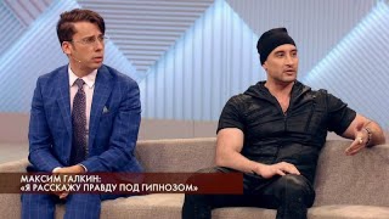 Пусть говорят - Максим Галкин: «Я расскажу правду под гипнозом».Выпуск от 21.02.2018