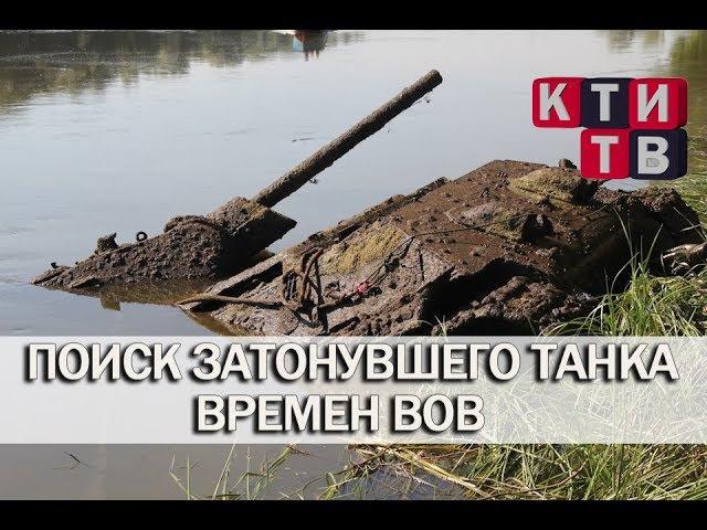 Поиск затонувшего танка времен Великой Отечественной войны (КТИ-ТВ) Апрель 2015 го...