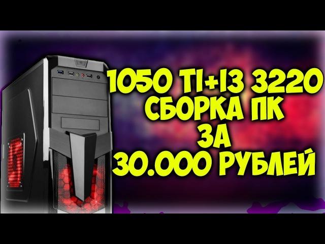 Palit GTX 1050ti I3 3220 | СБОРКА ПК ЗА 30.000 | Железный КОТЭ