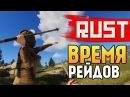 RUST - РЕЙДЫ С ДЕВУШКОЙ! БУДЕТ ЖАРКО! 9