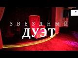 Дуэт ведущих (Джулия Игнатова и Борис Гасанов)