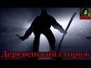 Истории на ночь - Деревенский сторож