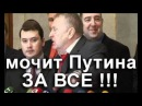Жириновский ПРАВ ! ШИКАРНАЯ РЕЧЬ!! МОЧИТ ПУТИНА ЗА ВСЕ
