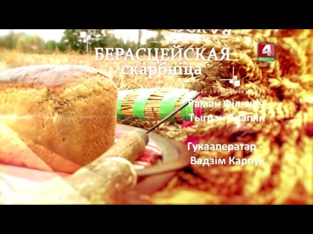 Фрагмент перадачы Берасцейская скарбніца аб сям'і ткачых Алены Мікалаеўны Цялушка