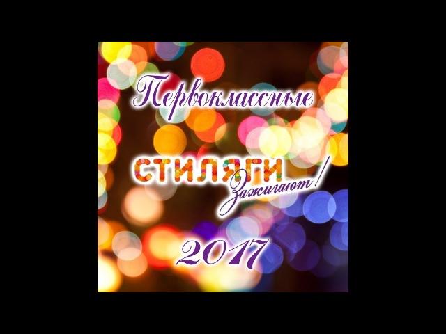Первоклассные стиляги 2017 Выпускной в подготовительной группе Фламинго