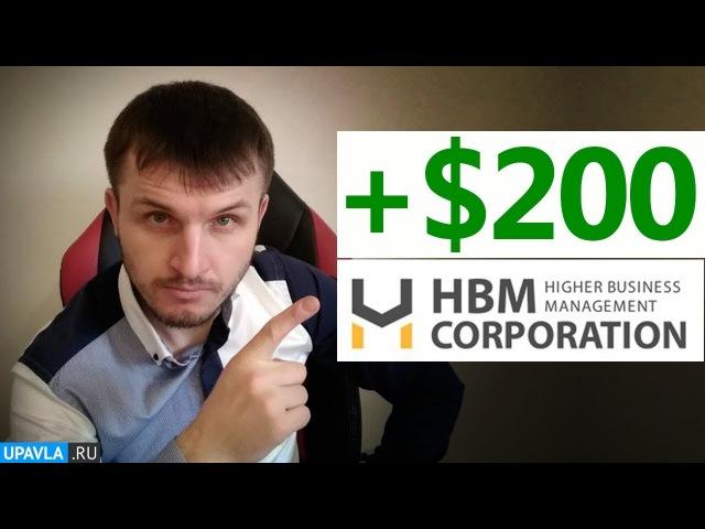 Почему Я вложил еще $200 в HBM Corporation?!