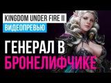 Превью игры Kingdom Under Fire II