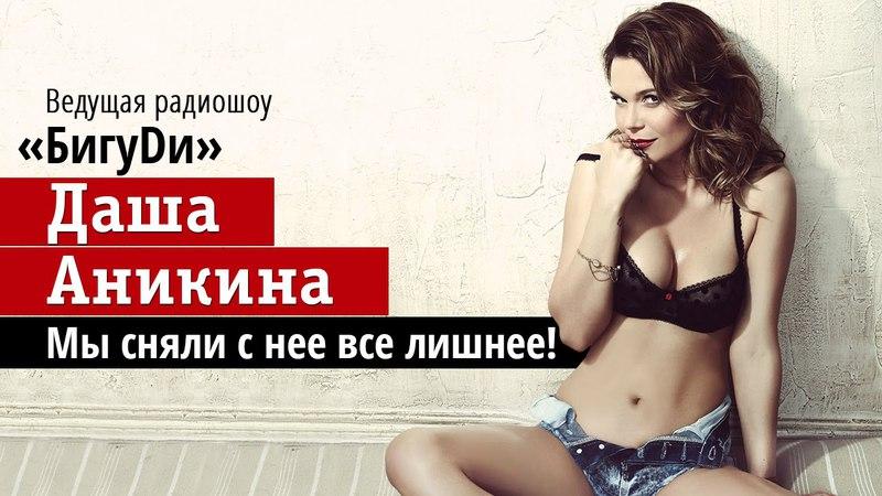 MAXIM Russia • Даша Аникина — ведущая утреннего шоу «БигуDи» на радио DFM