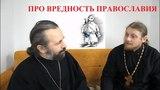 Богословие за чаем - Про вредность православия рассуждают протоиерей Игорь Мельников и протоиерей Николай Каров
