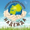 """Благотворительная группа """"Надежда"""""""