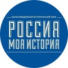 Исторический парк «Россия – Моя История», Уфа