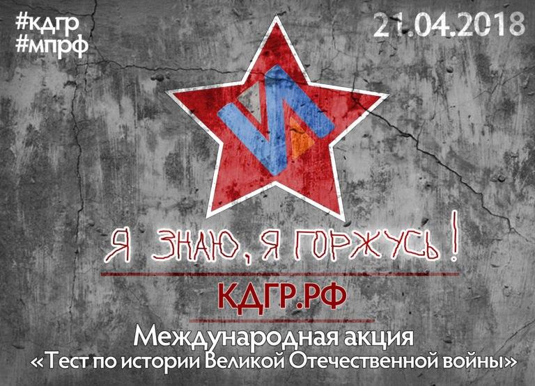 Международная акция «Тест по истории Великой Отечественной войны» состоится 21 апреля