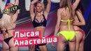 50 оттенков черного и Лысая Анастейша - Сборная армян Украины Джан Лига Смеха 2018