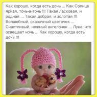 С рождением дочки!