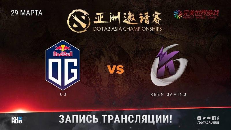 OG vs Keen Gaming DAC 2018 Lum1Sit Adekvat